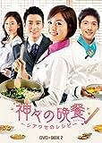 [DVD]神々の晩餐 - シアワセのレシピ - (ノーカット完全版) DVD BOX2