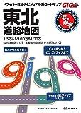 GIGAマップル でっか字 東北 道路地図 (ドライブ 地図 | マップル)