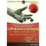 移动与嵌入式开发技术•C#开发Android应用实战:使用Mono for Android和.NET/C#