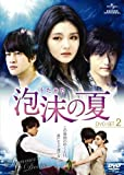 [DVD]泡沫(うたかた)の夏 DVD-SET.2