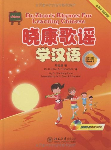 Dr. Zhou's Rhymes for Learning Chinese Vol. 1 (Book with 1CD & 1DVD) pdf