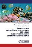 Ekologiya I Mikrobiologicheskie Aspekty Identifikatsii Shtammov Legionell, Martynova Alina Viktorovna and Balabanova Larisa Anatol'evna, 3659396079
