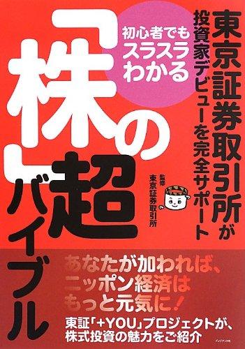 Download Shoshinsha demo surasura wakaru kabu no chobaiburu : Tokyo shoken torihikijo ga toshika debyu o kanzen sapoto. pdf