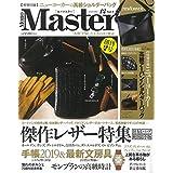 MonoMaster 2018年12月号