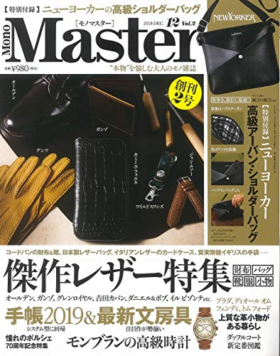 MonoMaster 2018年12月号 画像 A