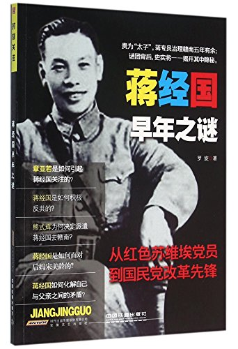 Early Year Stories of Chiang Ching-Kuo (Chinese Edition)