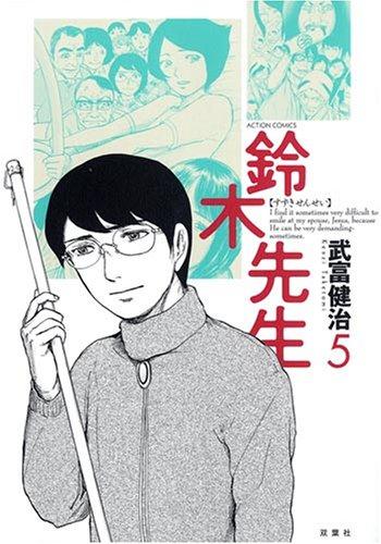 鈴木先生 5 (アクションコミックス)