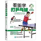 看图学打乒乓球(全彩图解)(附DVD光盘)