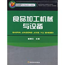 Food Processing Machinery ( Quality Textbook for Beijing Higher Education Project) (Chinese Edition)
