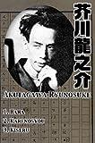 Akutagawa Ryunosuke Story Selection vol.14 [Kiseru
