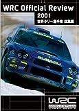 2001 世界ラリー選手権 総集編 [DVD]