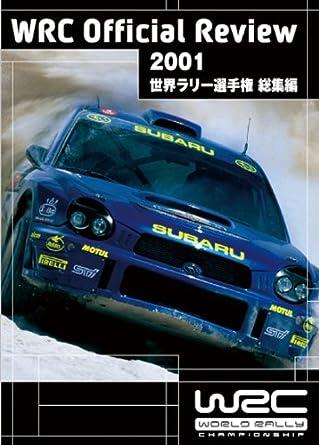 Amazon.co.jp | 2001 世界ラリー...