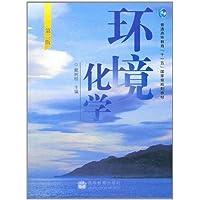 普通高等教育十一五国家级规划教材:环境化学(第2版)