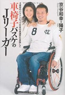 車椅子バスケのJリーガー―4度目のパラリンピック日本代表選手を目指して | 京谷 和幸, 京谷 陽子 |本 | 通販 | Amazon