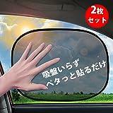 【2枚セット】吸盤なしカーシェード 日よけ サンシェード UVカット 遮光カーテン 吸盤不要 車内断熱・車中泊・目隠し