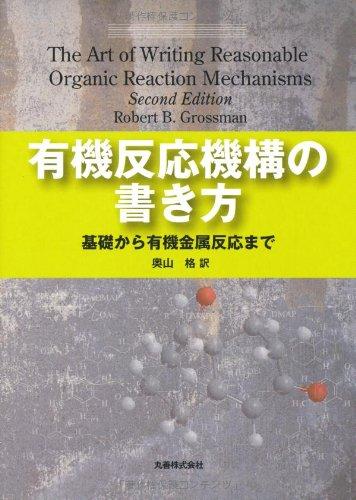 有機反応機構の書き方 基礎から有機金属反応まで
