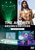 THE ANSWER 自我を消滅させる新次元の知性