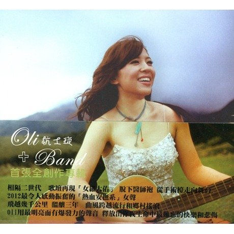 Oli + Band Debut Album B00DMVK8TM
