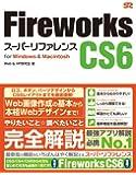 Fireworks CS6 スーパーリファレンス for Windows&Macintosh