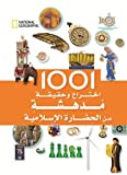 img - for 1001 Inventions & Awesome Facts from Muslim Civilization for Kids (Arabic Edition) by National Geographic (2013-01-01) book / textbook / text book