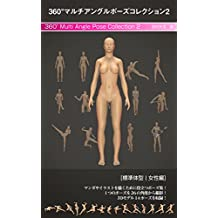 Multi Angle Pose Collection 2 (Japanese Edition)