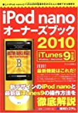 iPod nanoオーナーズブック2010 iTunes9対応版