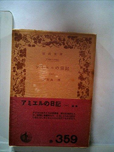 アミエルの日記〈1〉 (1972年) (岩波文庫)