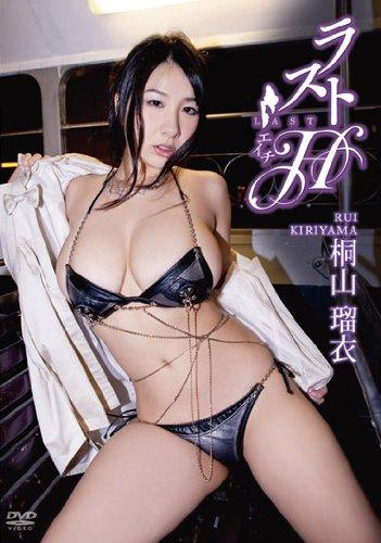 桐山瑠衣 ラストHの商品画像