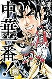 中華一番!極(6) (講談社コミックス)