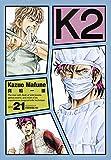 K2 21 (イブニングKC)