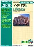 パーフェクトフレーズ イタリア語日常会話 (CD BOOK パーフェクトフレーズ)