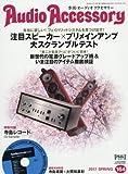Audio Accessory(オーディオ アクセサリー) 2017年 04 月号