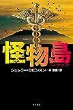 怪物島-ヘル・アイランド- (ハヤカワ文庫NV)