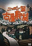 ニッポン国 古屋敷村 [DVD]