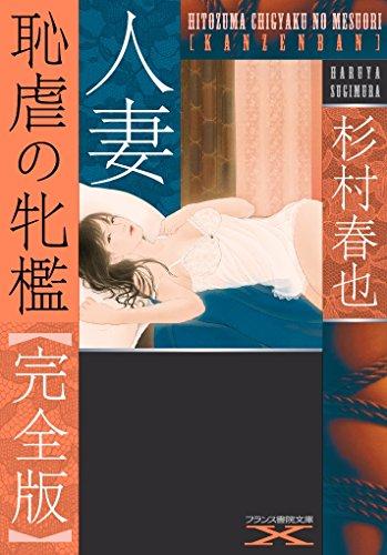人妻 恥虐の牝檻【完全版】 (フランス書院文庫X)