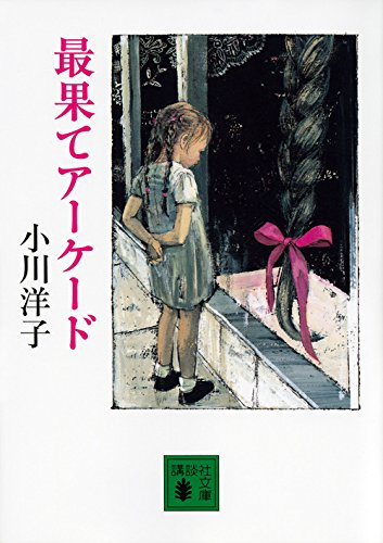 最果てアーケード (講談社文庫)