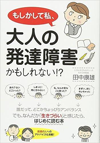 大人 の 発達 障害 診断 東京都内で大人(成人)の発達障害の相談や診療が出来る医療機関