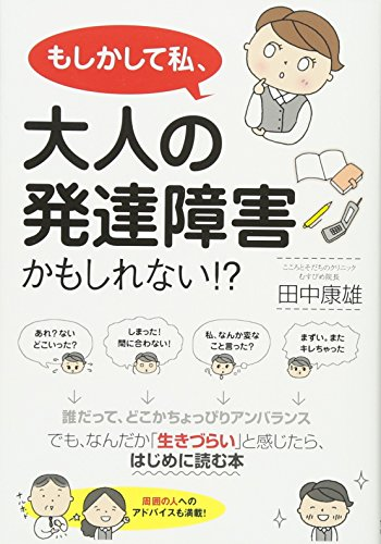 I might developmental disabilities adult maybe? (2011) ISBN: 4883999939 [Japanese Import] Yasuo Tanaka