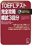 TOEFLテスト完全攻略模試3回分―iBT対応 (iBT対応 TOEFLテスト完全攻略シリーズ)