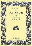 クオ・ワディス〈中〉 (ワイド版岩波文庫)