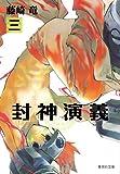封神演義 3 (集英社文庫 ふ 26-9)