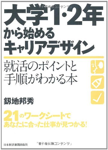 Download Daigaku 1 2nen kara hajimeru kyaria dezain : Shūkatsu no pointo to tejun ga wakaru hon pdf