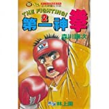 Hajime no Ippo 2 (Traditional Chinese Edition)