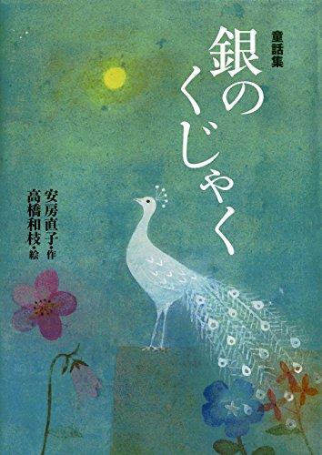 銀のくじゃく (偕成社文庫)