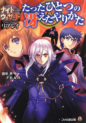 Download Someone was dull one which stood Night Wizard The 2nd Edition Replay (Famitsu Bunko) (2013) ISBN: 4047289787 [Japanese Import] PDF