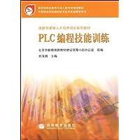 PLC編程技能訓練