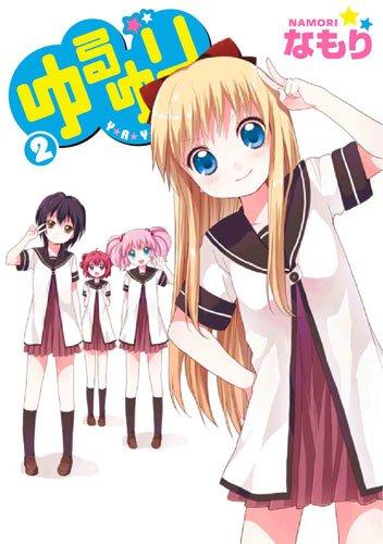 ゆるゆり (2) (IDコミックス 百合姫コミックス)