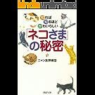 知れば知るほどかわいらしい 「ネコさま」の秘密 (PHP文庫)
