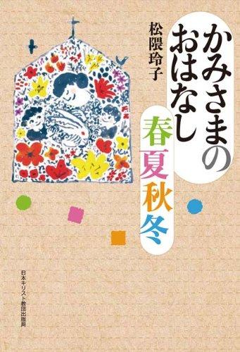 Read Online Kamisama no ohanashi shunka shūtō ebook