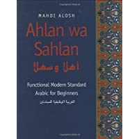 Ahlan Wa Sahlan: An Introduction to Modern Standard Arabic [Textbook only] (Yale Language)